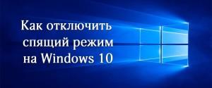 Как сделать и настроить компьютер, чтобы он не уходил в спящий режим в Windows 10