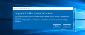 Как в Windows 10 убрать временную учетную запись и исправить профиль