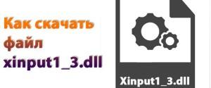 xinput1_3.dll скачать бесплатно для Windows 7 8 10