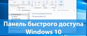 Настройка панели быстрого доступа, где находится в Windows 10 и как включить