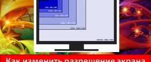 Как узнать разрешение экрана и посмотреть параметры на ОС Windows 10