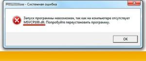 """Ошибка """"Отсутствует msvcp100.dll на компьютере"""" – как исправить в Windows 7 8 10"""