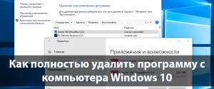 Топ-13 программ для удаления программ с компьютера для ОС Windows 10