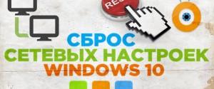 Как выполнить сброс настроек сети на компе с ОС Windows 10 – 4 способа