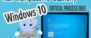 Как исправить ошибку системы Windows 10 – CRITICAL PROCESS DIED, 10 способов