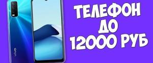 ТОП 20 лучших смартфонов до 12 000 рублей
