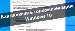Включение функции тонкомпенсации в системе Windows 10 и почему она пропадает