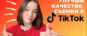 Почему портится качество видео в ТикТоке и как его улучшить