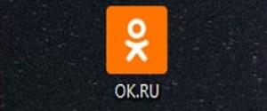 Запуск сайта Одноклассники с рабочего стола Windows 7 / 10