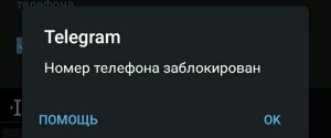 Почему иногда блокируют номер телефона в Телеграме и как можно снять бан