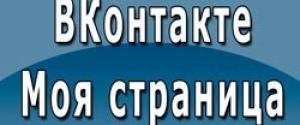 Vk.com Вконтакте Моя страница – как войти, пользоваться?