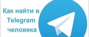 5 способов, как в Телеграме легко найти человека и возможные проблемы