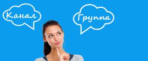 В чем отличия канала от группы в Телеграме и что лучше, как создать и вести