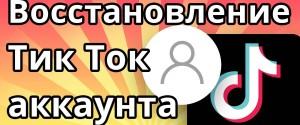 Как в ТикТоке разблокировать аккаунт, восстановить страницу и узнать пароль