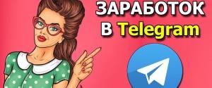 Как создать Телеграм-канал и заработать на нем, монетизация и прибыльные темы