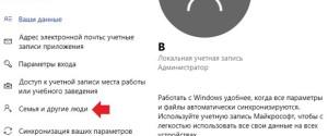 Как можно удалить пользователя и убрать профиль в ОС Виндовс 10, инструкция