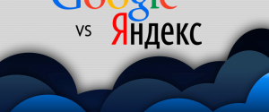 Статистическое сравнение Яндекса и Гугла, их главные отличия и плюсы и минусы