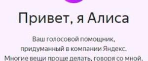"""""""Алиса Яндекс"""" – как играть с ней в игры?"""