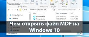 Чем открыть документы mdf и mds на ОС Windows 10 – 3 утилиты для запуска