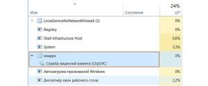 WSAPPX грузит процессор и диск Windows 10 – причины и решения
