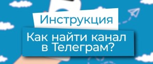4 способа, как быстро найти чат в Телеграме и как правильно искать беседы