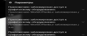Приложению Windows 10 заблокирован доступ к графическому оборудованию – решение