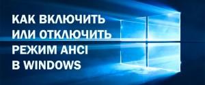 Как в системе Windows 10 включить режим AHCI – 3 способа и его отличие от IDE
