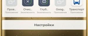 Как выключить безопасный режим Android, как включить, для чего он нужен
