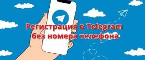 Как в Телеграме создать аккаунт без номера телефона, топ-3 способа