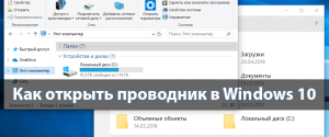 Как в Windows 10 открыть и настроить Проводник, способы изменения свойств