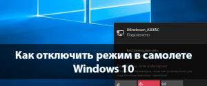 Как можно отключить режим В самолете на компьютере с системой Windows 10