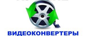 Лучшие видеоконвертеры для Windows – ТОП 5 приложений