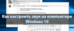 Способы настройки вывода звука на два устройства одновременно на ОС Windows 10