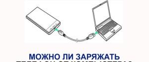Можно ли заряжать смартфон от компьютера