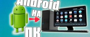 Эмулятор Андроид на компьютер на русском языке – какой лучше скачать
