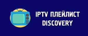 Ссылка на скачивание IPTV-плейлиста от Дискавери и список каналов в m3u