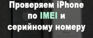 Как проверить iPhone на подлинность по IMEI и серийному номеру