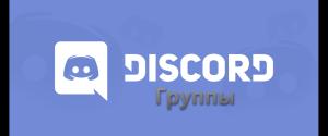 Как в Дискорде можно изменить название группы – пошаговая инструкция