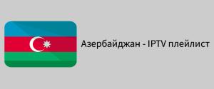 Ссылки для бесплатного скачивания IPTV-плейлистов азербайджанских каналов