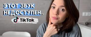 Почему в ТикТоке пропадает и недоступен звук, причины блокировки и что делать
