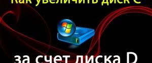 Как расширить объем диска С за счет диска D в системе Windows 10