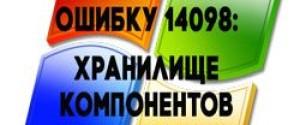 Устраняем ошибку 14098 – хранилище компонентов повреждено