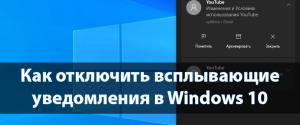 Как в ОС Windows 10 отключить уведомления и убрать всплывающие сообщения