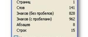 Как узнать количество символов в документе Word или online