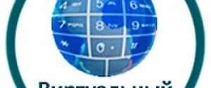 Виртуальный номер для приёма SMS – как создать, использовать?