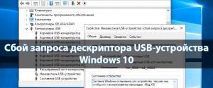 Сбой запроса дескриптора устройства в Windows 10 – неизвестное USB устройство