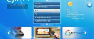 Как настроить эмулятор для приставок IPTV для android и windows