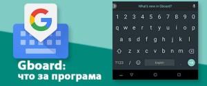Клавиатура Gboard перестала работать на устройствах Android после обновления – что делать?
