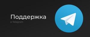 Как работает служба техподдержки в Телеграме и как написать на горячую линию