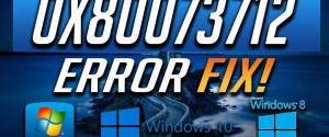 6 способов, как в Windows 10 исправить ошибку обновления с кодом 0x80073712